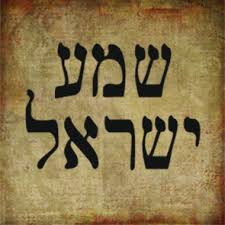 Shema Hebrew